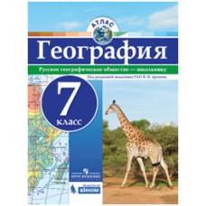 Атлас. География. 7 класс. Русское географическое общество