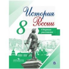 История России. 8 класс. Сборник рассказов