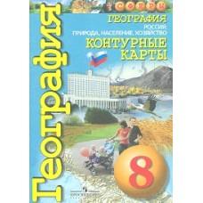 Контурные карты. География. 8 кл. Россия: природа, население, хозяйство. УМК Сферы