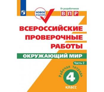 Окружающий мир. 4 класс. Рабочая тетрадь. В 2-х частях. Часть 2. Всероссийские проверочные работы. ВПР