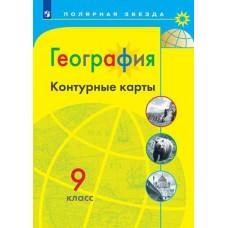 География. Контурные карты. 9 класс. УМК Полярная звезда