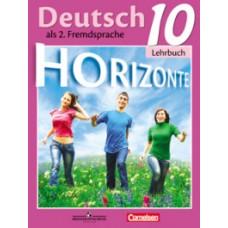 Немецкий язык. 10 класс. Горизонты. Базовый и углубленный уровни. Учебник