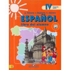 Испанский язык. 4 класс. Учебник. В 2 частях. Часть 1. С online поддержкой. ФГОС