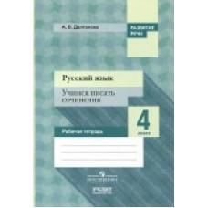 Русский язык. 4 класс. Учимся писать сочинения. Рабочая тетрадь. ФГОС
