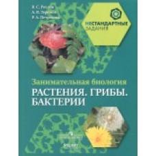 Занимательная биология. Растения. Грибы. Бактерии. 5-6 класс. Пособие для учащихся