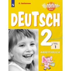 Немецкий язык. 2 класс. Вундеркинды Плюс. Рабочая тетрадь. В 2-х частях. Часть 1