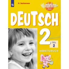 Немецкий язык. 2 класс. Вундеркинды Плюс. Рабочая тетрадь. В 2-х частях. Часть 2