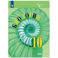 Биология. 10 класс. Базовый уровень. Учебное пособие