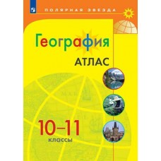 География. Атлас. 10-11 классы. УМК Полярная звезда