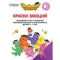 Краски эмоций. Базовый курс эмоционального развития у детей 5-7 лет. Практикум для педагогов
