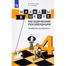 Шахматы.  4 год обучения. Шахматы в школе. Методическое пособие