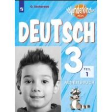 Немецкий язык. 3 класс. Вундеркинды Плюс. Рабочая тетрадь. Углубленное изучение. Комплект в 2-х частях. Часть 1