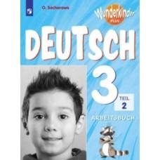 Немецкий язык. 3 класс. Вундеркинды Плюс. Рабочая тетрадь. Углубленное изучение. Комплект в 2-х частях. Часть 2