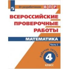 Всероссийские проверочные работы-2018. Математика. 4 класс. Комплект 2-х частях. Часть 1