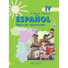 Испанский язык. 4 класс. Углубленный уровень. Рабочая тетрадь. С online поддержкой. ФГОС
