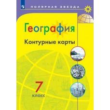 География. Контурные карты. 7 класс. УМК Полярная звезда