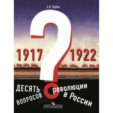 Десять вопросов о революции в России (1917-1922)