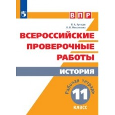 История. 11 класс. Всероссийские проверочные работы. ВПР