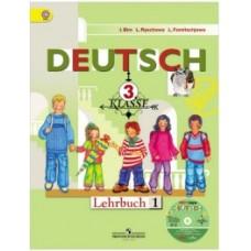Немецкий язык. 3 класс. Учебник. В 2-х частях. Часть 1. С online поддержкой. ФГОС