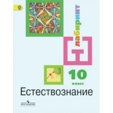 Естествознание. 10 класс. Учебник. Базовый уровень. ФГОС