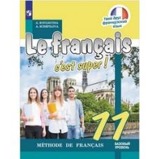 Французский язык. 11 класс. Твой друг французский язык. Учебное пособие. ФГОС