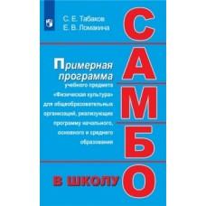 Самбо в школе. 1-11 кл. Примерная программа дополнительного образования