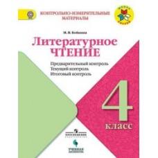 Литературное чтение. 4 класс. Предварительный контроль, текущий контроль, итоговый контроль. УМК Школа России