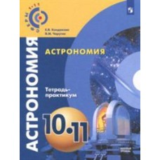 Астрономия. 10-11 классы. Базовый уровень. Тетрадь-практикум