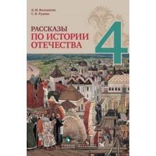 Рассказы по истории Отечества. 4 класс
