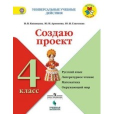 Создаю проект: русский язык, литературное чтение, математика, окружающий мир. 4 класс. Рабочая тетрадь. ФГОС