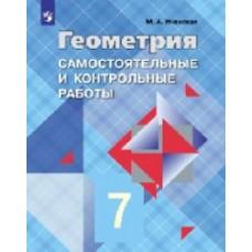 Геометрия. 7 класс. Самостоятельные и контрольные работы