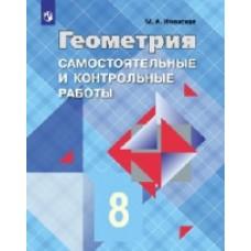 Геометрия. 8 класс. Самостоятельные и контрольные работы. УМК Атанасяна
