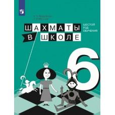 Шахматы в школе. Учебное пособие. 6-й год обучения