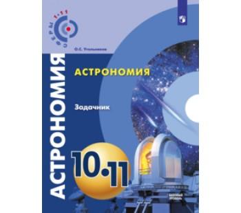Астрономия. 10-11 класс. Базовый уровень. Задачник. УМК Сферы