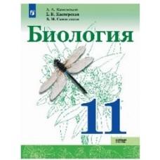 Биология. 11 класс. Базовый уровень. Учебное пособие
