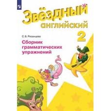 Английский язык. Звездный английский. Starlight. 2 класс. Сборник грамматических упражнений