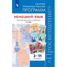 Немецкий язык. 2-11 классы. Примерные рабочие программы. УМК Бим И.Л. ФГОС