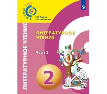 Литературное чтение. 2 класс. Учебное пособие. В 2-х частях. Часть 2. УМК Сферы