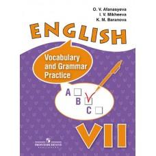 Английский язык. 7 класс. Лексико-грамматический практикум. ФГОС