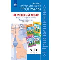 Немецкий язык. 5-11 классы. Примерные рабочие программы. Второй иностранный язык. УМК Горизонты. ФГОС