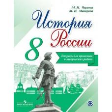 История России. 8 класс. Тетрадь проектов и творческих работ