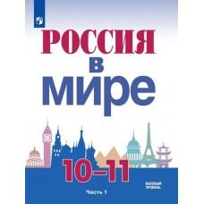 Россия в мире. 10-11 классы. Базовый уровень. Учебное пособие. В 2-х частях. Часть 1