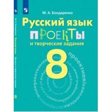 Русский язык. 8 класс. Проекты и творческие задания