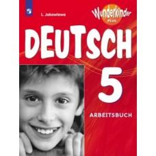 Немецкий язык. Вундеркинды Плюс. 5 класс. Рабочая тетрадь