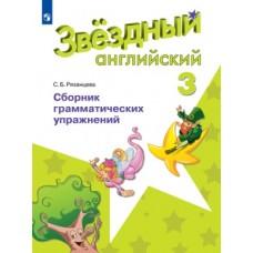 Английский язык. Звёздный английский. Starlight. 3 класс. Сборник грамматических упражнений