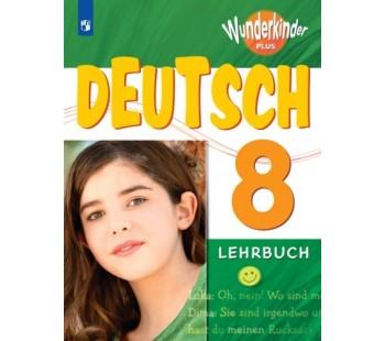 Немецкий язык. Вундеркинды Плюс. 8 класс. Учебное пособие