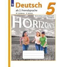 Немецкий язык. Горизонты. 5 класс. Лексика и грамматика. Сборник упражнений