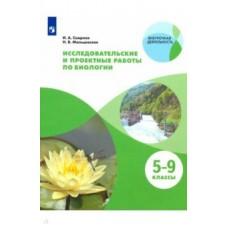 Тетрадь для исследований и проектных работ по биологии. 5-9 классы. Учебное пособие