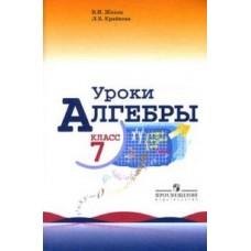 Уроки алгебры в 7 классе. Книга для учителя. К учебнику Макарычева