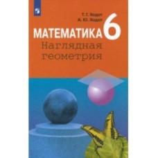 Математика. Наглядная геометрия. 6 класс. Учебное пособие